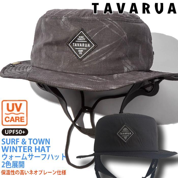 TAVARUA WINTER:タバルア ウォーム サーフハット 2color FREEサイズ/TM1032 サーフィン SUP アウトドア マリンスポーツ|zenithgaragesurfplus