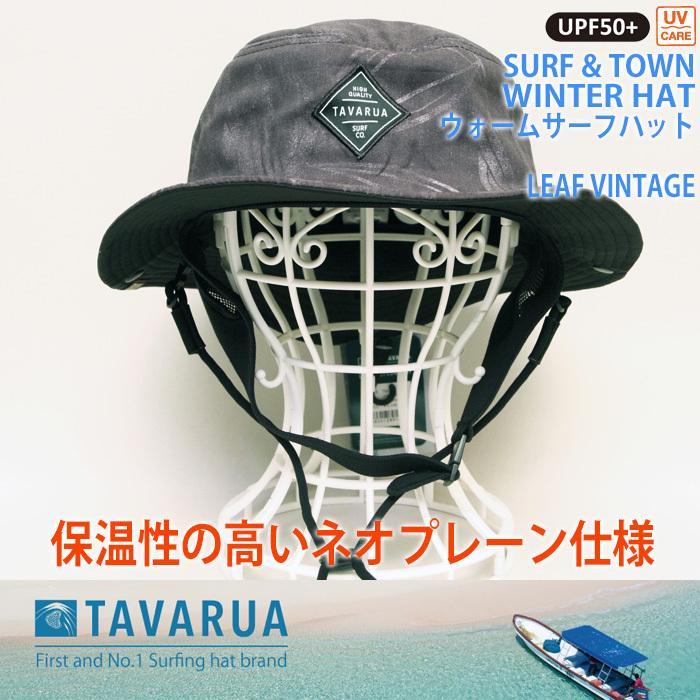 TAVARUA WINTER:タバルア ウォーム サーフハット 2color FREEサイズ/TM1032 サーフィン SUP アウトドア マリンスポーツ|zenithgaragesurfplus|03