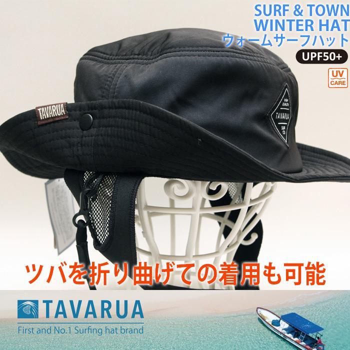 TAVARUA WINTER:タバルア ウォーム サーフハット 2color FREEサイズ/TM1032 サーフィン SUP アウトドア マリンスポーツ|zenithgaragesurfplus|04
