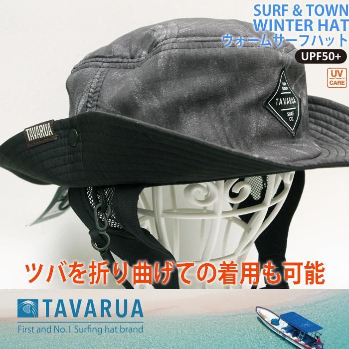 TAVARUA WINTER:タバルア ウォーム サーフハット 2color FREEサイズ/TM1032 サーフィン SUP アウトドア マリンスポーツ|zenithgaragesurfplus|05