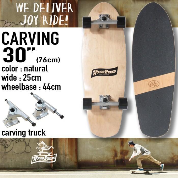 WOODY PRESS CARVING 30inch:サーフ系 カービングトラック