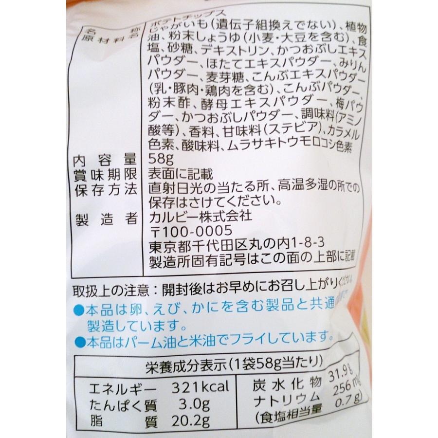 ポテトチップス 関西だししょうゆ味【関西地区限定品】 58g入×12袋 1ケース カルビー(株) 【4ケースまで1個口送料でお届けが可能です】|zennokasiten|02