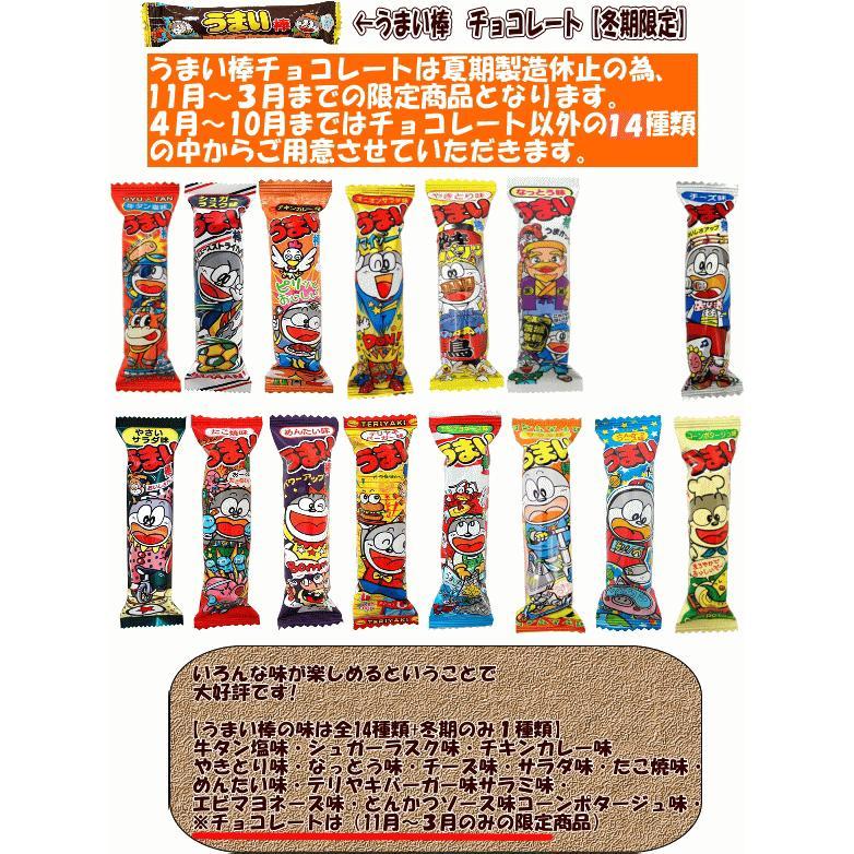 うまい棒いろいろ30本詰め合わせパック 【36個まで、1個口送料でお届けが可能です】 zennokasiten 04