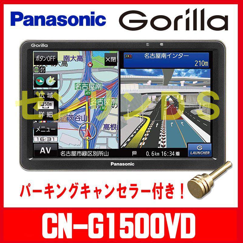 毎日激安特売で 営業中です パナソニック SSDポータブルカーナビゲーション 当店は最高な サービスを提供します CN-G1500VD
