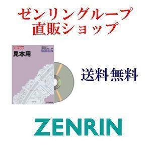 ゼンリン電子住宅地図 デジタウン 長崎県 422110Z0F 海外 五島市 送料0円 発行年月202108
