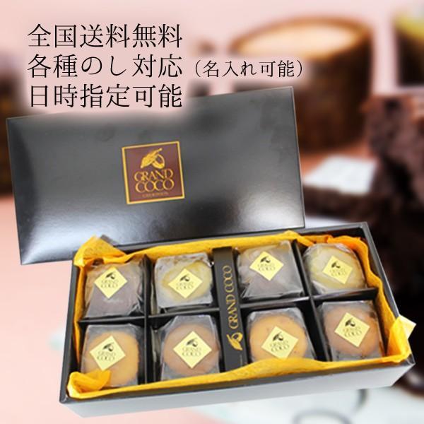 ホワイトデー お返し 2021 チョコ グランココ フォンダンショコラ 8個 詰め合わせ ギフト|zenzaemon|04