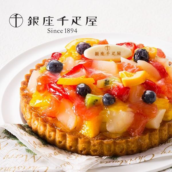 父の日 プレゼント 銀座千疋屋 銀座タルト(フルーツ) 5号 フルーツタルト ケーキ 誕生日|zenzaemon
