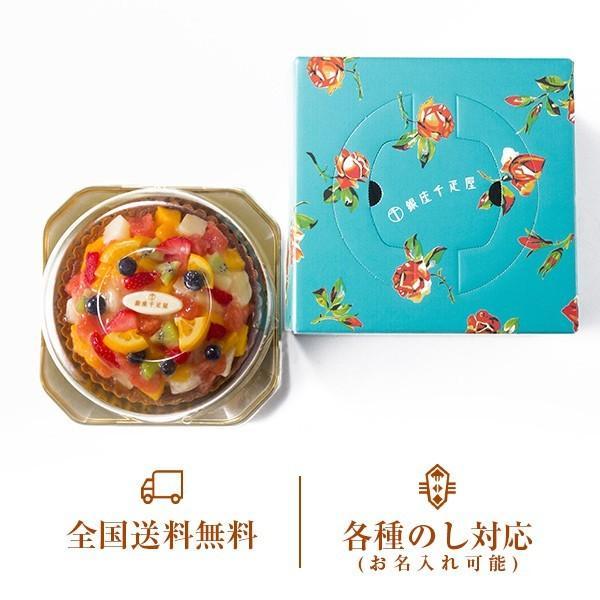 父の日 プレゼント 銀座千疋屋 銀座タルト(フルーツ) 5号 フルーツタルト ケーキ 誕生日|zenzaemon|02