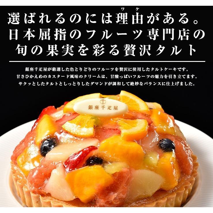 父の日 プレゼント 銀座千疋屋 銀座タルト(フルーツ) 5号 フルーツタルト ケーキ 誕生日|zenzaemon|03