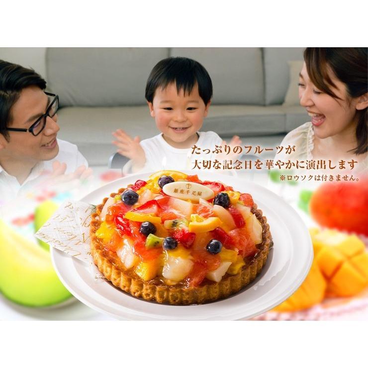 父の日 プレゼント 銀座千疋屋 銀座タルト(フルーツ) 5号 フルーツタルト ケーキ 誕生日|zenzaemon|05