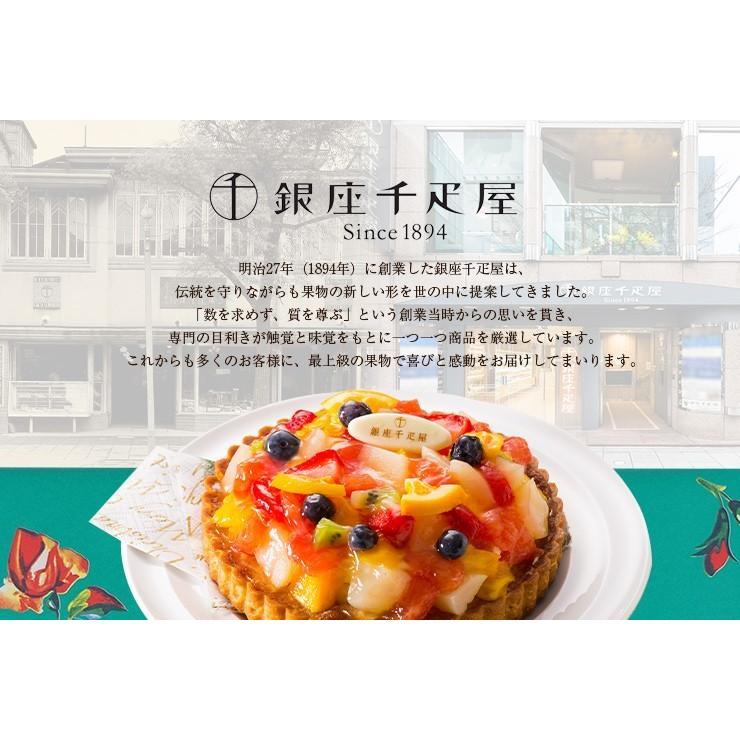 父の日 プレゼント 銀座千疋屋 銀座タルト(フルーツ) 5号 フルーツタルト ケーキ 誕生日|zenzaemon|06