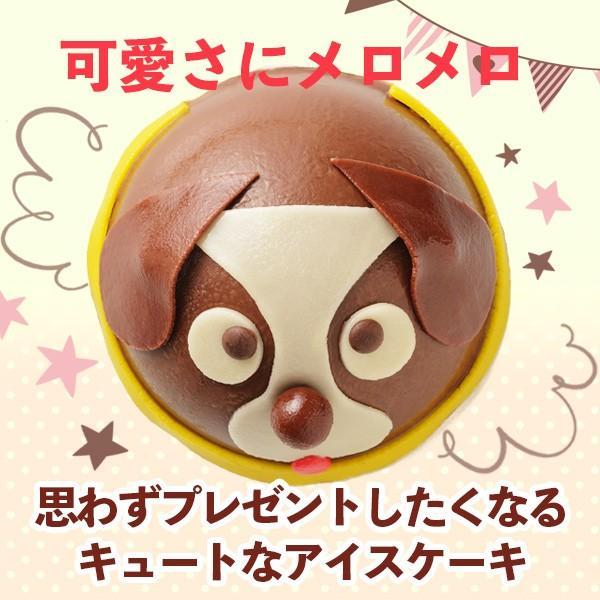 誕生日ケーキ バースデー 春華堂 クリスタルアイスケーキ チーキーワンワン アイスクリームケーキ zenzaemon 03