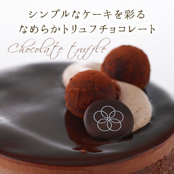 誕生日ケーキ バースデー クリスタルアイスケーキ 濃厚トリュフココ チョコレートケーキ|zenzaemon|03