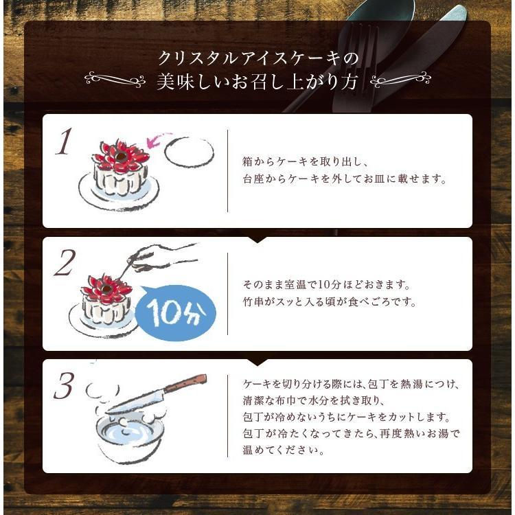 誕生日ケーキ バースデー クリスタルアイスケーキ 濃厚トリュフココ チョコレートケーキ|zenzaemon|04