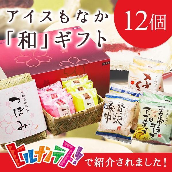 お歳暮 ギフト プレゼント 桜庵 特選アイスモナカ「和」ギフト 12個 アイスクリーム アイス最中 御歳暮 zenzaemon