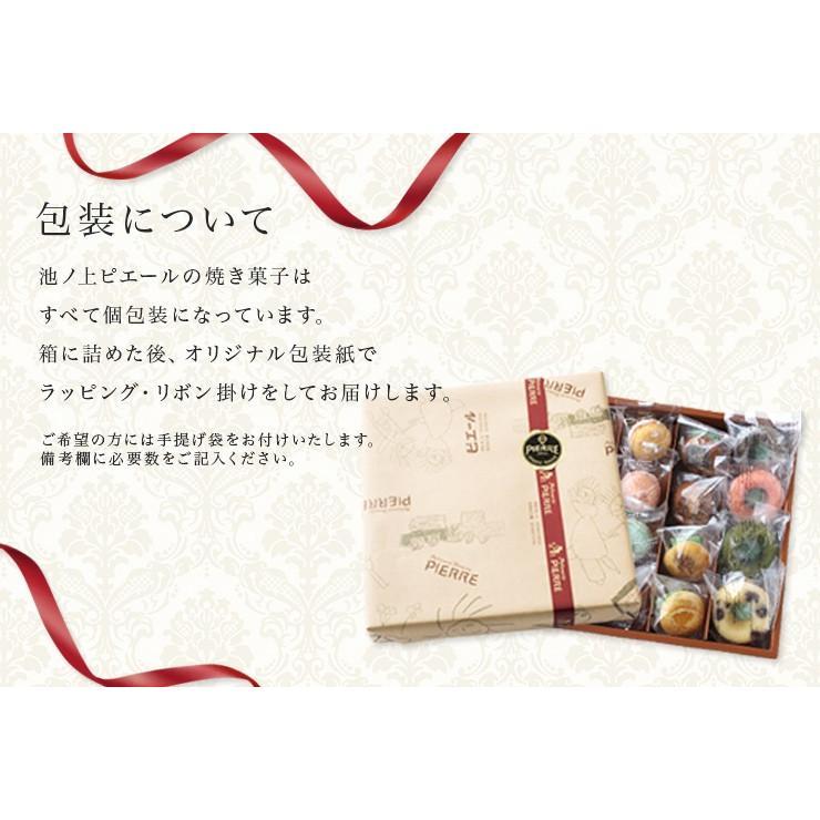 お歳暮 スイーツ ギフト プレゼント 池ノ上ピエール 彩り焼き菓子セット 12個 御歳暮|zenzaemon|05