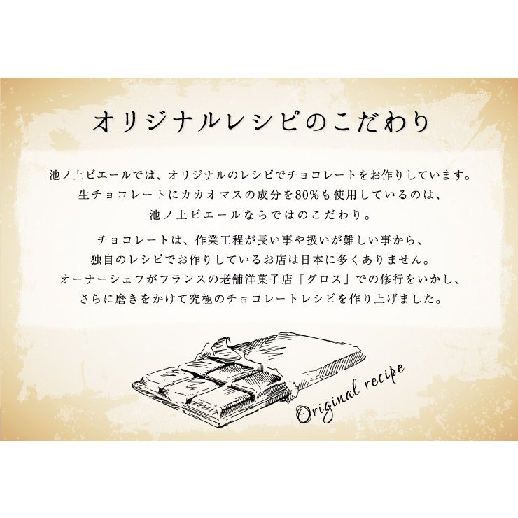 ホワイトデー お返し 2021 生チョコ 池ノ上ピエール ショコラ・ド・フレ 4個 ギフト|zenzaemon|04