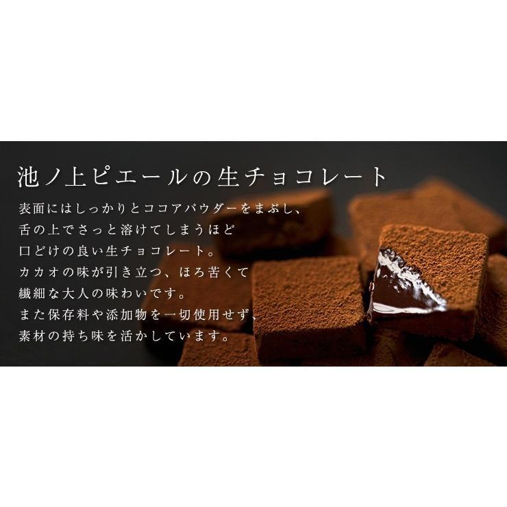 ホワイトデー お返し 2021 生チョコ 池ノ上ピエール ショコラ・ド・フレ 4個 ギフト|zenzaemon|05