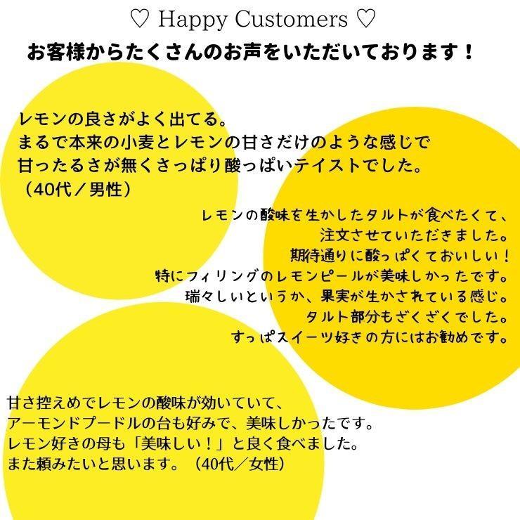 お歳暮 スイーツ ギフト にれいのレモンタルト 6号サイズ プレゼント 誕生日 ケーキ 御歳暮 zenzaemon 08