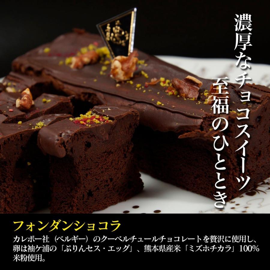 【3本セット】高級チョコレートケーキ 木更津の有名店 アトリエアッシュプリュス の グルテンフリー フォンダンショコラ 人気 スイーツ|zeppinchibahonpo