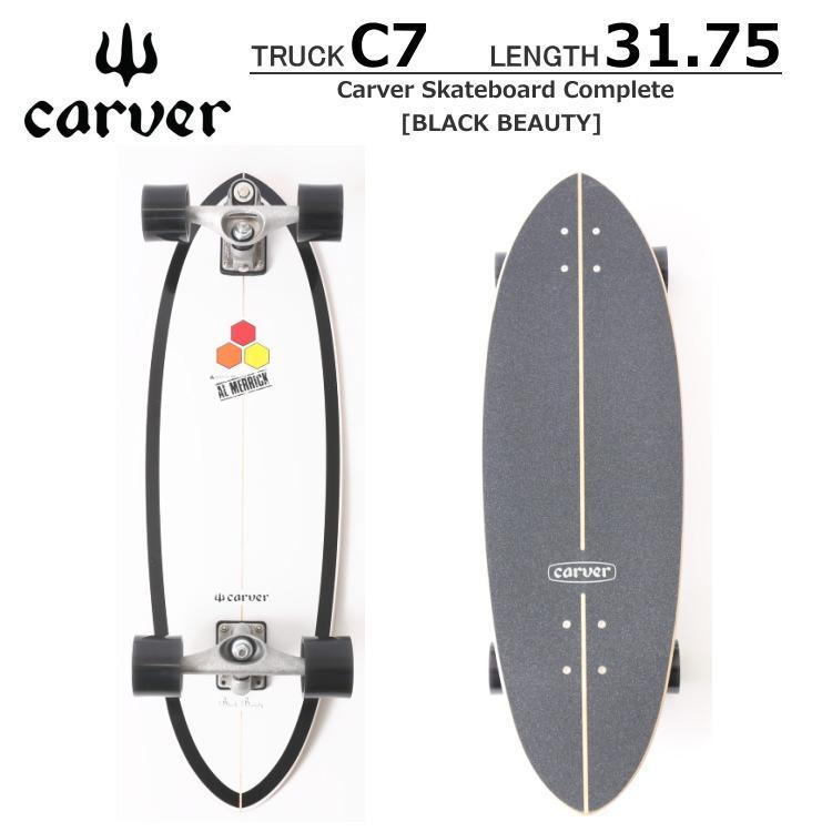 カーバー スケートボード 黒 BEAUTY(ブラック ビューティー)モデル 31.75インチ C7トラック CARVER SKATEBOARDS