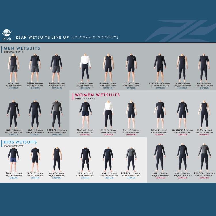 ZEAK(ジーク) ウェットスーツ メンズ フルスーツ (3×2mm) ウエットスーツ サーフィン ウエットスーツ ZEAK WETSUITS|zero1surf|12