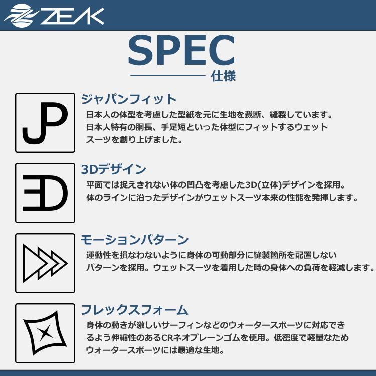 ZEAK(ジーク) ウェットスーツ メンズ フルスーツ (3×2mm) ウエットスーツ サーフィン ウエットスーツ ZEAK WETSUITS|zero1surf|09