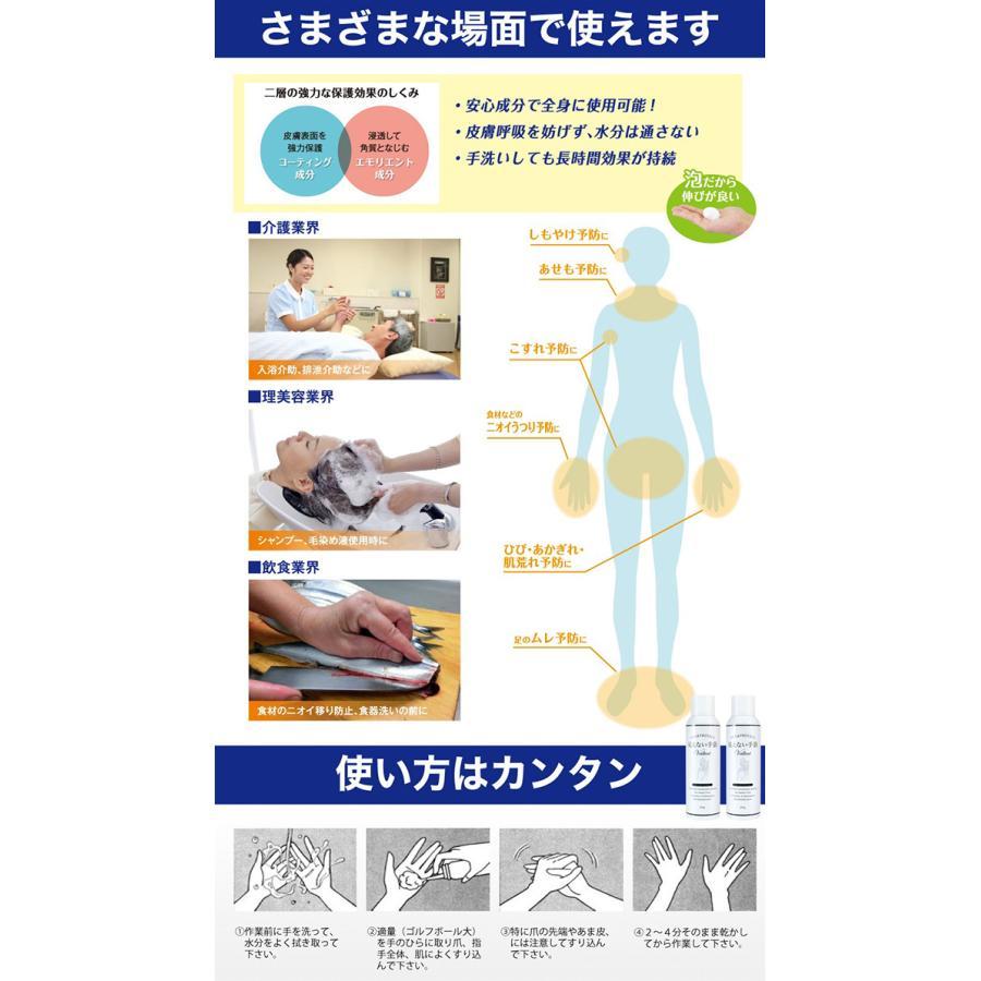 ベルテクト 不思議な見えない手袋 しもやけ予防、あせも予防、こすれ予防、手のひらへのニオイ移り予防 送料無料|zerocon|03