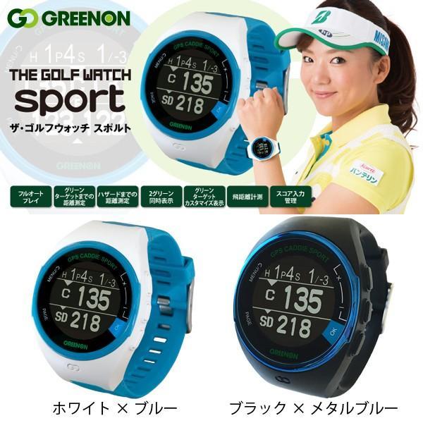 円高還元 あすつく Green On グリーンオン THE GOLF WATCH sport ホワイトxブルー ブラックxメタルブルー ザ ゴルフウォッチ スポルト ゴルフナビ 腕時計 GPS, チランチョウ 3b6b8839