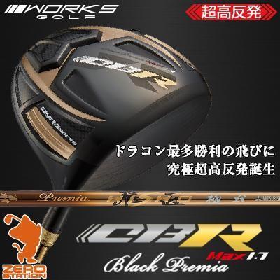ワークスゴルフ CBR ブラックプレミア ドライバー WORKS CBR 黒 Premia DRIVER プレミア飛匠 極シャフト カーボンシャフト SLEルール不適合 高反発モデル