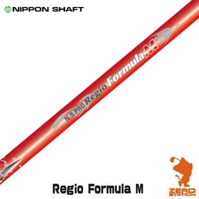 NIPPON SHAFT 日本シャフト N.S.PRO Regio Formula M TYPE 55/65/75 レジオ フォーミュラ ドライバーシャフト [リシャフト対応]