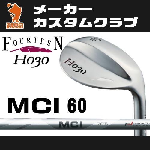 フォーティーン H030 ウェッジ FOURTEEN H030 WEDGE MCI 60 カーボンシャフト