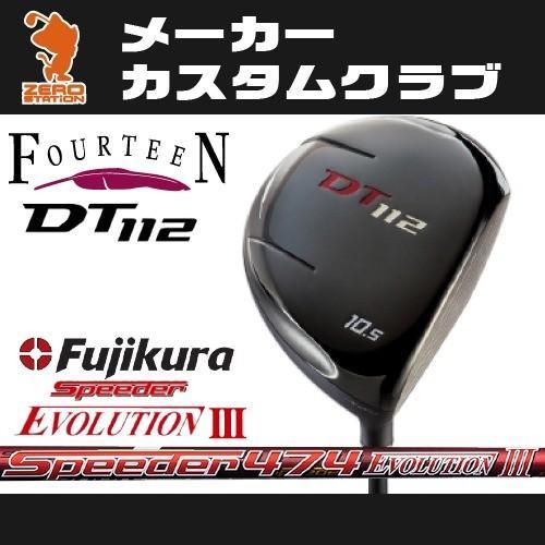 フォーティーン DT112 ドライバー FOURTEEN DT112 DRIVER Speeder EVOLUTION3 カーボンシャフト