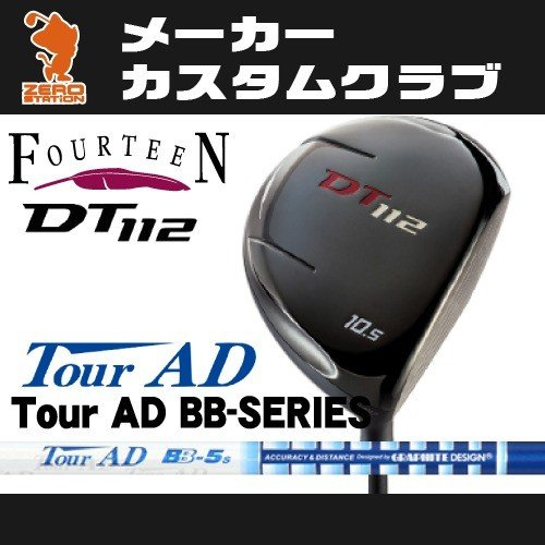 フォーティーン DT112 ドライバー FOURTEEN DT112 DRIVER Tour AD BB SERIES カーボンシャフト