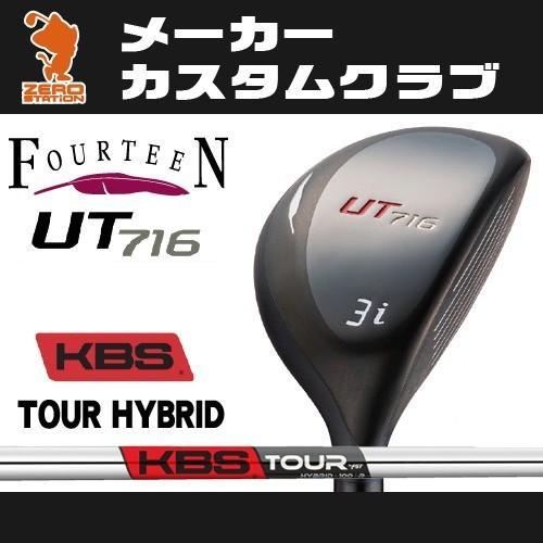 フォーティーン UT716 ユーティリティ FOURTEEN UT716 UTILITY KBS TOUR HYBRID スチールシャフト