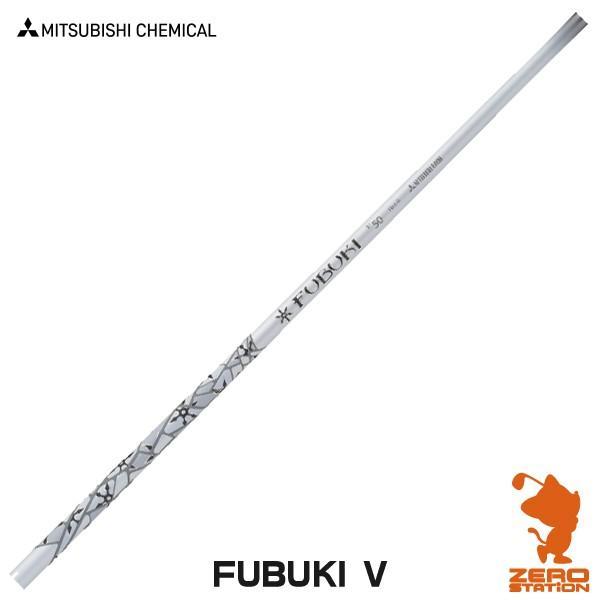 三菱レイヨン フブキ FUBUKI V 40/50/60/70 Series ドライバーシャフト [リシャフト対応]