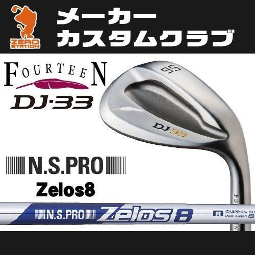 フォーティーン DJ-33 ウェッジ FOURTEEN DJ-33 WEDGE NSPRO Zelos8 スチールシャフト