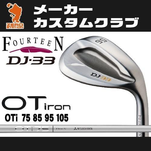 フォーティーン DJ-33 ウェッジ FOURTEEN DJ-33 WEDGE OT iron カーボンシャフト