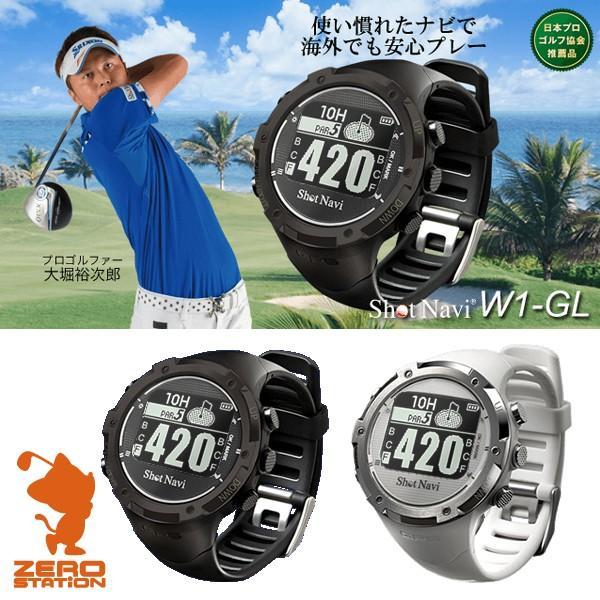 [あすつく]ShotNavi ショットナビ W1-GL ゴルフナビ 腕時計 GPS 距離計測器 海外対応