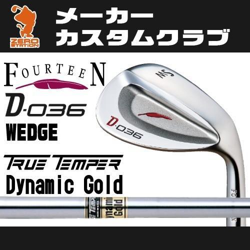 フォーティーン D-036 ウェッジ FOURTEEN D-036 WEDGE Dynamic ゴールド スチールシャフト