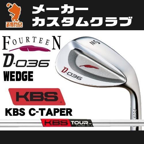 フォーティーン D-036 ウェッジ FOURTEEN D-036 WEDGE KBS TOUR C-Taper スチールシャフト