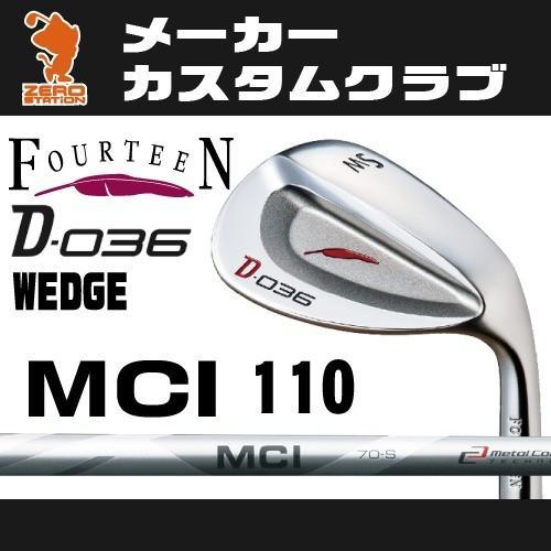 フォーティーン D-036 ウェッジ FOURTEEN D-036 WEDGE MCI 110 カーボンシャフト