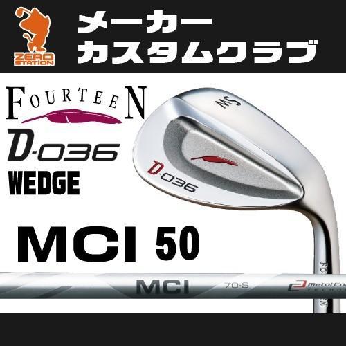 フォーティーン D-036 ウェッジ FOURTEEN D-036 WEDGE MCI 50 カーボンシャフト