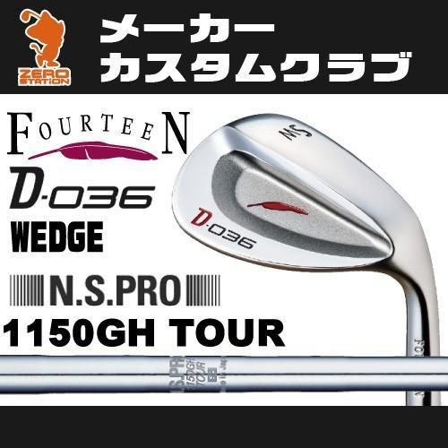 フォーティーン D-036 ウェッジ FOURTEEN D-036 WEDGE NSPRO 1150GH TOUR スチールシャフト