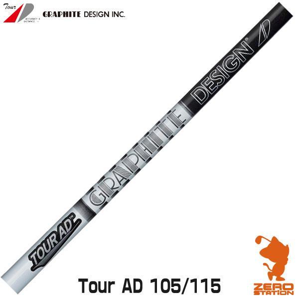 グラファイトデザイン TOUR AD ツアーAD AD-105 115 アイアンシャフト [リシャフト対応]