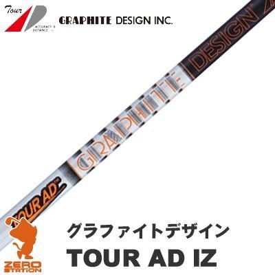 グラファイトデザイン TOUR AD IZ ツアーAD IZシリーズ ドライバーシャフト [リシャフト対応]