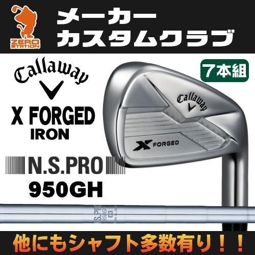 キャロウェイ 18 X FORGED アイアン Callaway X FORGED IRON 7本組 NSPRO 950GH スチールシャフト