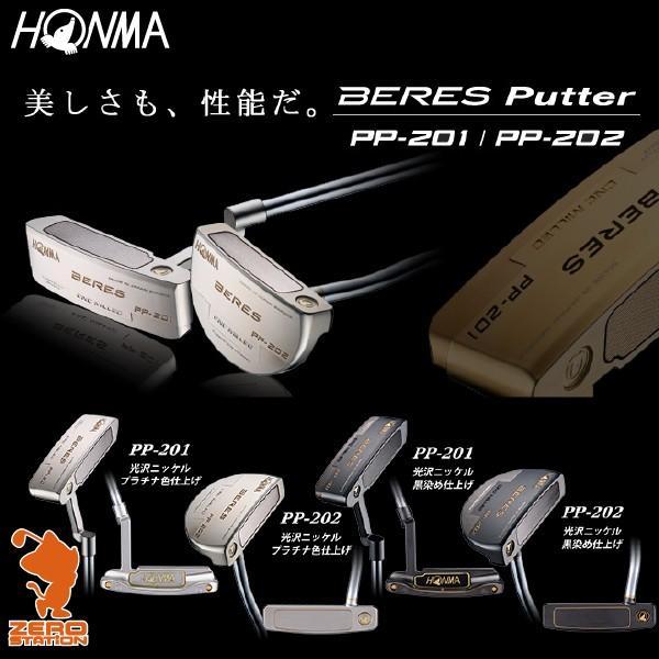 本間ゴルフ ホンマ 2018年 BERES PP-201/PP-202 PUTTER パター [プラチナ色/黒染め]