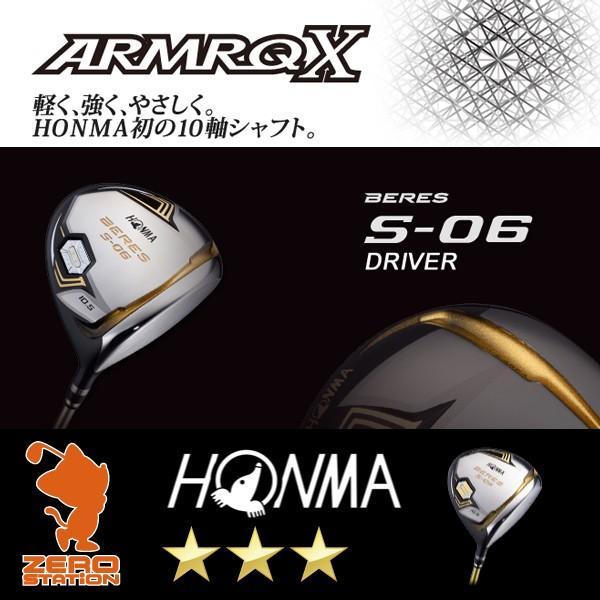 本間ゴルフ 2018年 ベレス S-06 3S ドライバー HONMA BERES S-06 3S DRIVER ARMRQ X アーマック カーボンシャフト
