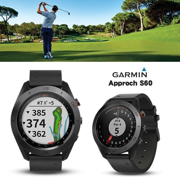 [あすつく]GARMIN ガーミン APPROACH アプローチ S60 Premium ゴルフナビ GPSウォッチ 距離測定器
